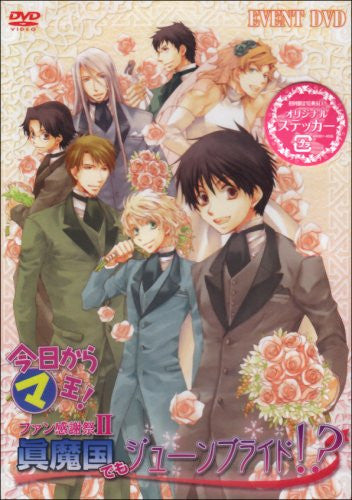 Image 2 for Kyo Kara Maou Event DVD Fan Kansha Sai II - Shin Makoku Demo June Bride