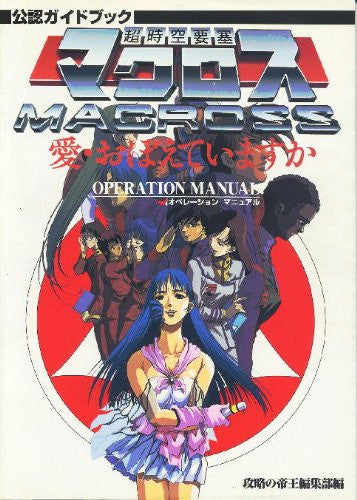 Image 1 for Macross Ai Oboeteimasuka Operation Manual Official Guide Book / Ss