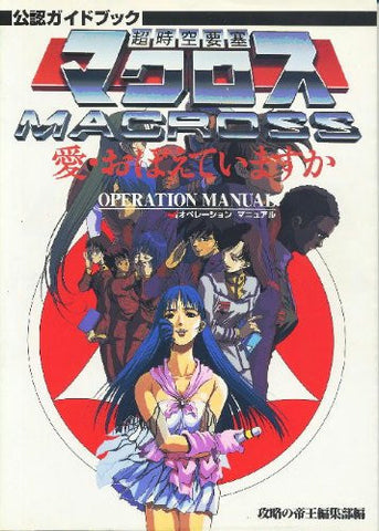 Image for Macross Ai Oboeteimasuka Operation Manual Official Guide Book / Ss