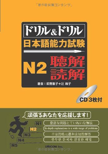 Image 1 for Drill & Drill (Text) Japanese Language Proficiency Test N2 Chokai (Listening Comprehension) & Reading