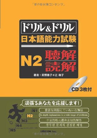Image for Drill & Drill (Text) Japanese Language Proficiency Test N2 Chokai (Listening Comprehension) & Reading