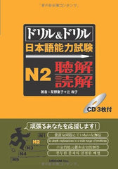 Drill & Drill (Text) Japanese Language Proficiency Test N2 Chokai (Listening Comprehension) & Reading