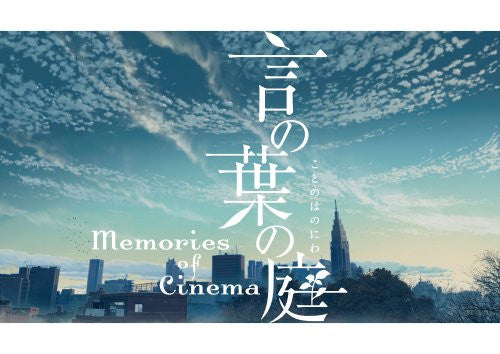 Image 2 for Kotonoha No Niwa   Memories Of Cinema