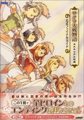 Image 1 for Sakura Taisen Wars Story Mysterious Bari Official Final Guide Book / Playstation 2, Ps2