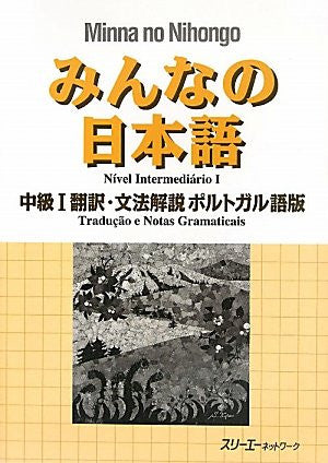 Image for Minna No Nihongo Chukyu 1 (Intermediate 1) Translation And Grammatical Notes [Portuguese Edition]