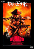 Thumbnail 1 for Sunabozu 1 [w/ Figure Limited Edition]