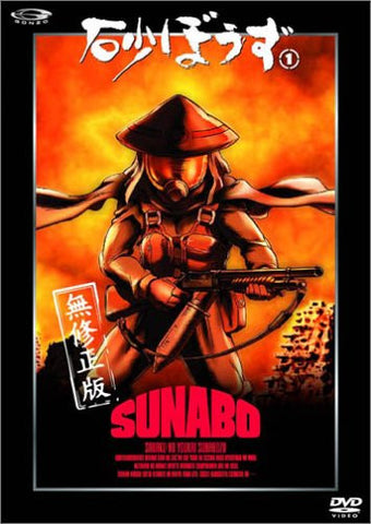 Image for Sunabozu 1 [w/ Figure Limited Edition]