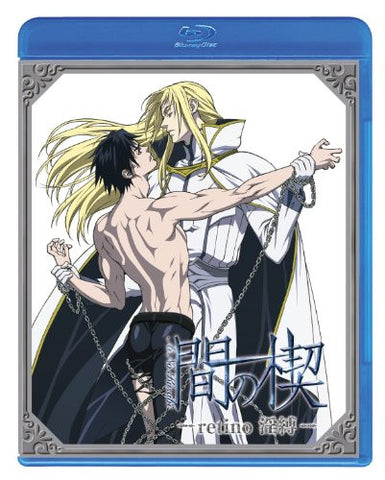 Image for Ai No Kusabi Retino Inbaku [Limited Edition]