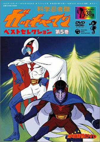 Image 1 for Gatchaman Best Selection Vol.5