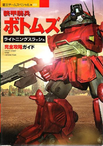 Image 1 for Armored Trooper Votoms Lightning Slash Perfect Strategy Guide Book (Haou Game Special 151) Ps