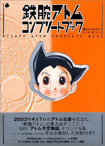 Image 1 for Astro Boy Complete Book