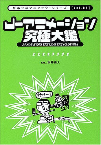 Image 1 for J Animation Extreme Encyclopedia Japanese Anime 50 Years History Book