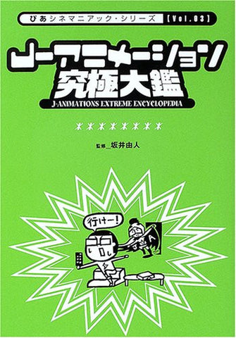 Image for J Animation Extreme Encyclopedia Japanese Anime 50 Years History Book