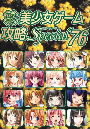 Pc Eroge Moe Girls Videogame Collection Guide Book 76