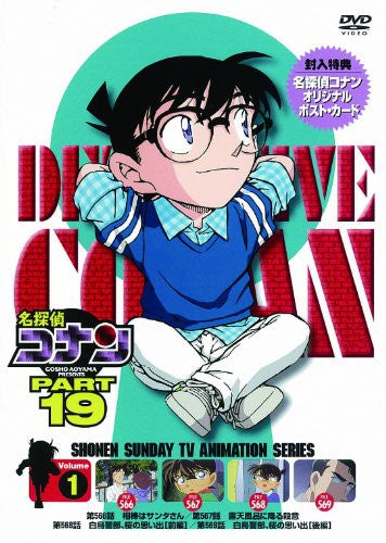 Image 1 for Meitantei Conan / Detective Conan Part 19 Vol.1