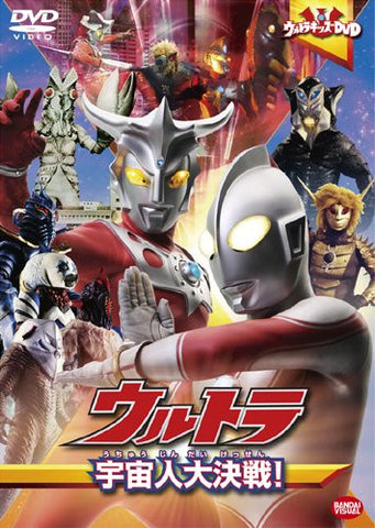Image for Ultra Kids DVD Ultra Uchujin Dai Kessen