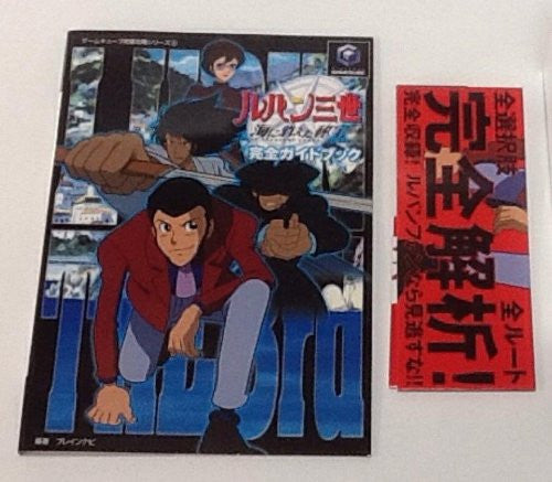 Image 1 for Lupin Iii Umi Ni Kieta Hihou Complete Guide Book / Gc