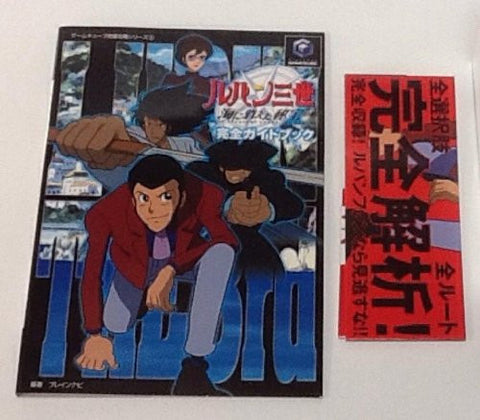 Image for Lupin Iii Umi Ni Kieta Hihou Complete Guide Book / Gc