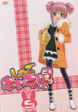 Thumbnail 1 for Shugo Chara Doki Vol.5