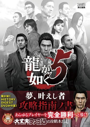 Image 2 for Yakuza 5 Ryu Ga Gotoku 5 Yume Kanaeshi Mono Strategy Guide Book / Ps3