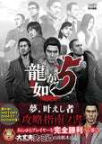 Thumbnail 2 for Yakuza 5 Ryu Ga Gotoku 5 Yume Kanaeshi Mono Strategy Guide Book / Ps3