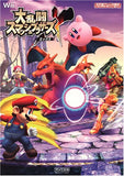 Thumbnail 1 for Super Smash Bros. X Guide Book / Wii