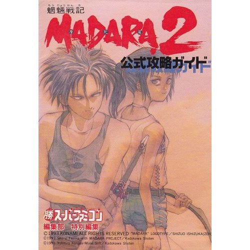 Image 1 for Mouryou Senki Madara 2 Official Strategy Guide Book / Snes