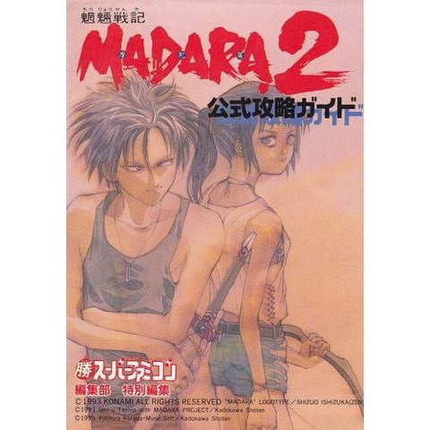 Image for Mouryou Senki Madara 2 Official Strategy Guide Book / Snes