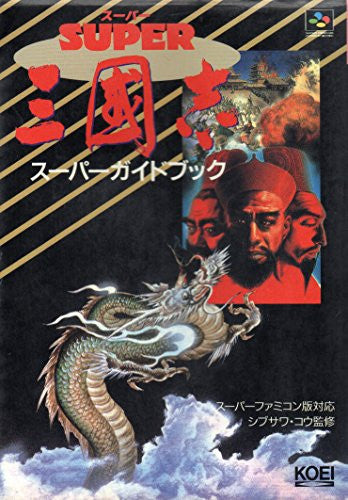 Image 1 for Records Of The Three Kingdoms Sangokushi Super Guide Book / Snes