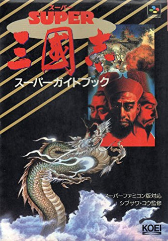 Image for Records Of The Three Kingdoms Sangokushi Super Guide Book / Snes