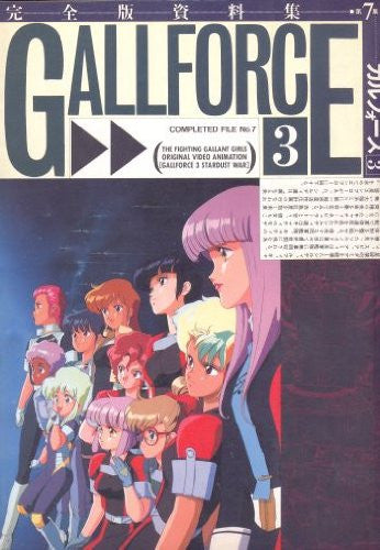 Image 1 for Gall Force 3 Complete Analytics Illustration Art Book