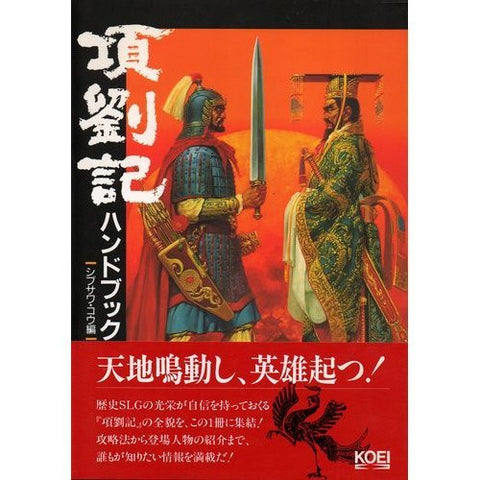 Koryuki Handbook / Windows