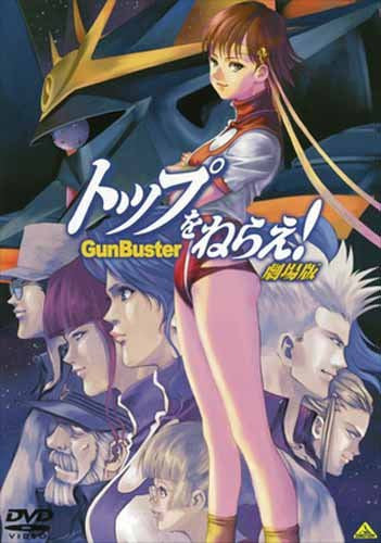 Image 1 for Emotion The Best: Theatrical Feature Gunbuster Aim For The Top / Top Wo Nerae
