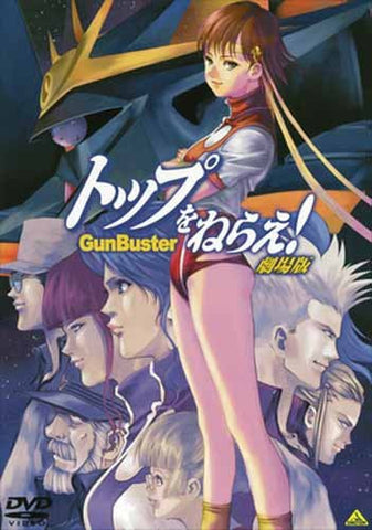 Emotion The Best: Theatrical Feature Gunbuster Aim For The Top / Top Wo Nerae