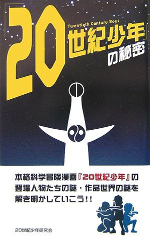 "20th Century Boys: The Secret Of ""20th Century Boys"" Research Book"