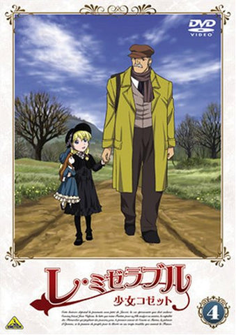 Image for Les Miserables Shojo Cossette 4