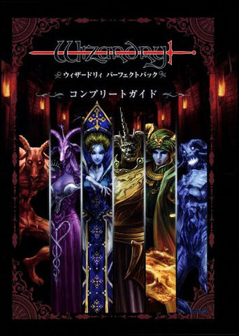 Image for Wizardry Perfect Pack Complete Guide Book / Ps3