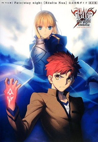 Image for Fate/Stay Night [Realta Nua] Official Strategy Guide Book / Ps Vita