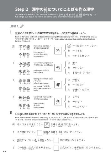Image 5 for Japanese Kanji Training (Level For Jlpt N3 N2)