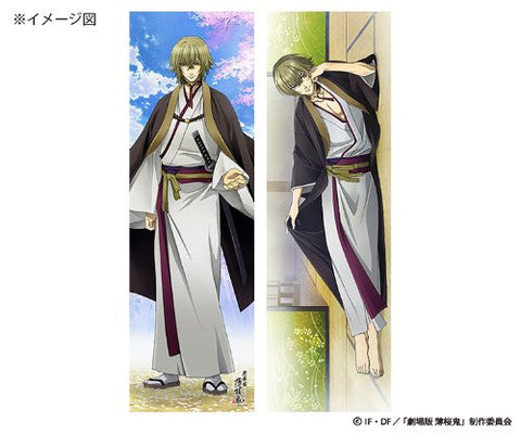 Image for Hakuouki Shinsengumi Kitan Movie 1 - Kyoto Ranbu - Kazama Chikage - Dakimakura Cover (Gate)