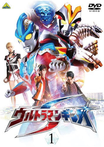 Image 1 for Ultraman Ginga S Vol.1