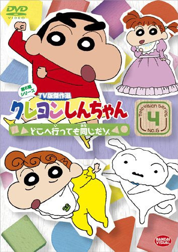 Image 2 for Crayon Shin Chan The TV Series - The 6th Season 4 Doko E Ittemo Onaji Dazo