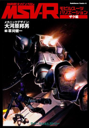 Image 1 for Gundam Msv‐R Zaku Analytics Illustration Art Book