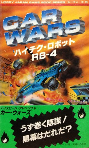 Image 2 for Car Wars #3 High Tech Robot Rb 4 Hobby Japan Game Book / Rpg