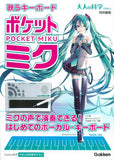 Thumbnail 1 for Utau Keyboard Pocket Miku Vocaloid Book : W/Keyboard