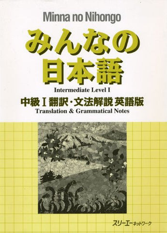 Image for Minna No Nihongo Chukyu 1 (Intermediate 1) Translation And Grammatical Notes [English Edition]
