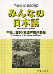 Minna No Nihongo Chukyu 1 (Intermediate 1) Translation And Grammatical Notes [English Edition]