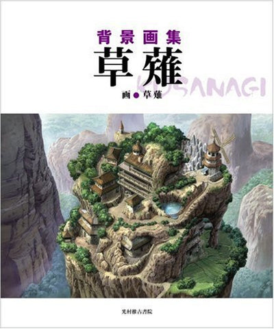 Image for Kusanagi #1 Background Illustration Art Book