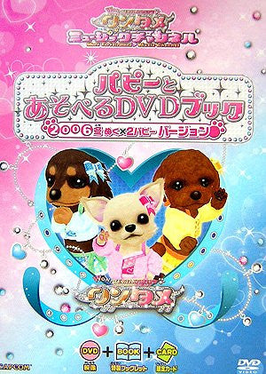 Image for Wantame Music Channel Puppy To Asoberu Dvd Book 2006 W/Dvd