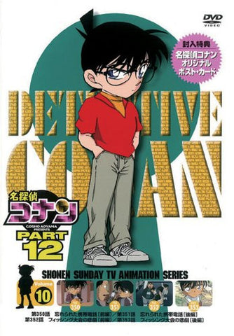 Image for Detective Conan Part.12 Vol.10